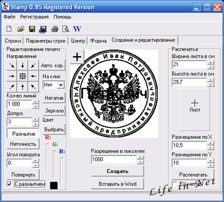 Программы для компа штамп