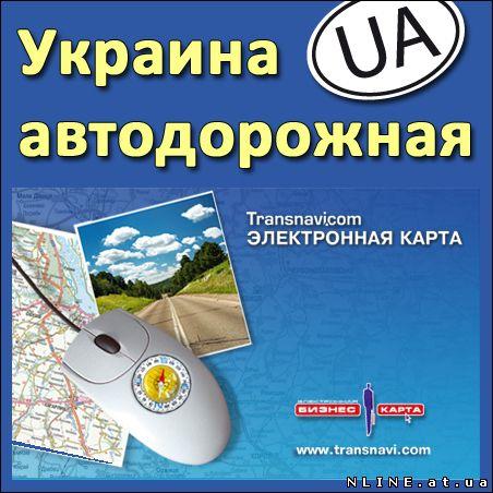 скачать бесплатно карту украины на компьютер